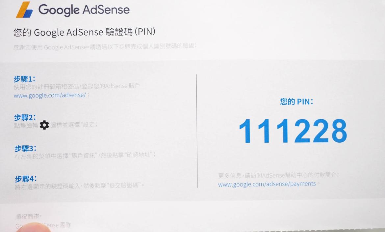 Adsense PIN码人工验证