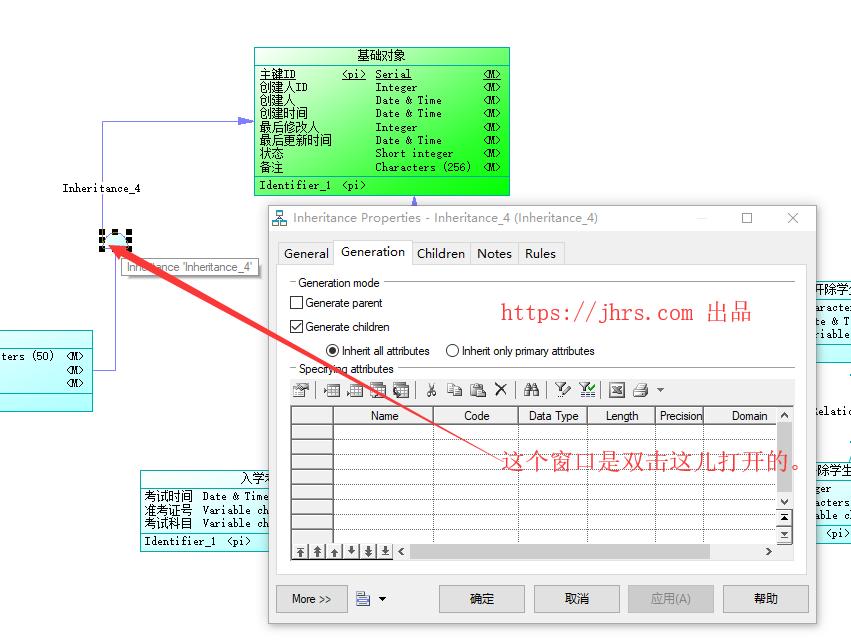 5分钟搞明白PowerDesigner设计CDM类继承关系 3