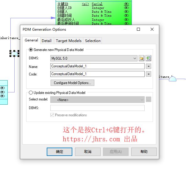 5分钟搞明白PowerDesigner设计CDM类继承关系 4