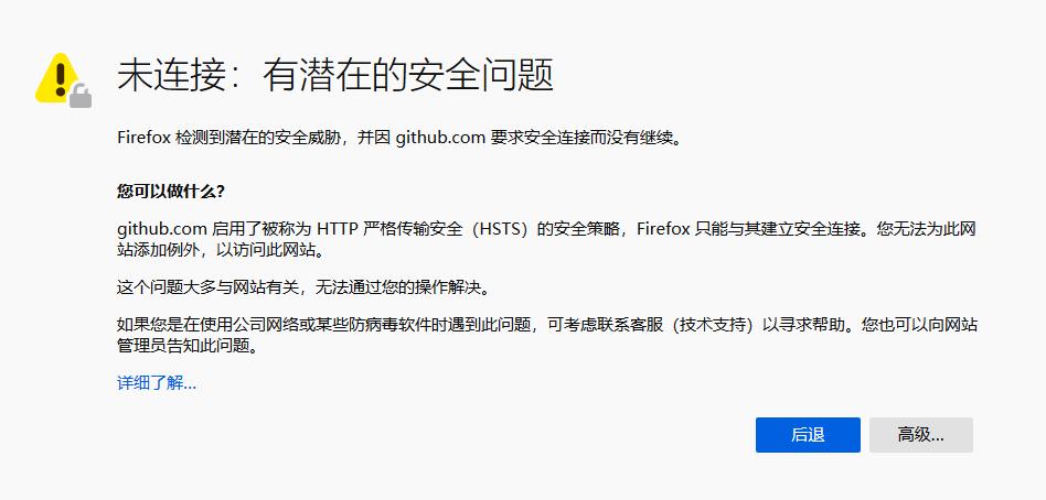 Firefox不能打开Github