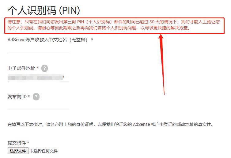 国内3次未收到PIN码怎样通过验证,Adsense PIN码人工验证教程 1