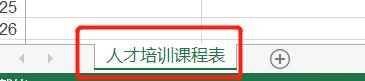 5分钟教你.NET Core使用NPOI导出Excel及美化详解 1