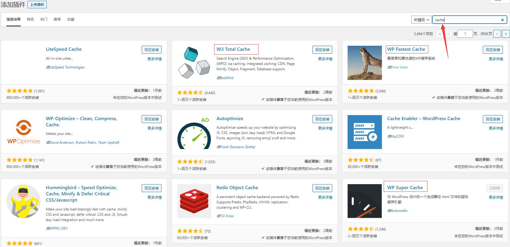 WordPress网站优化缓存插件