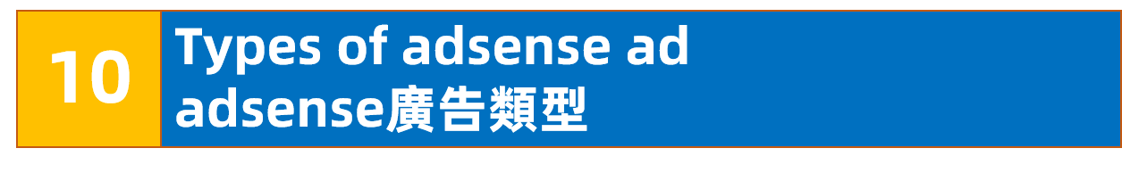 adsense广告类型