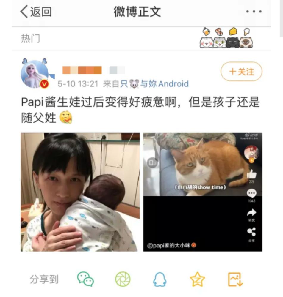 5月10号母亲节papi酱孩子随父姓引发网友围观 6