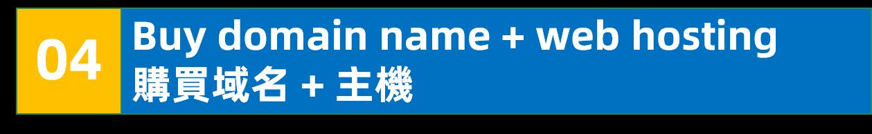 注册域名和购买网站主机