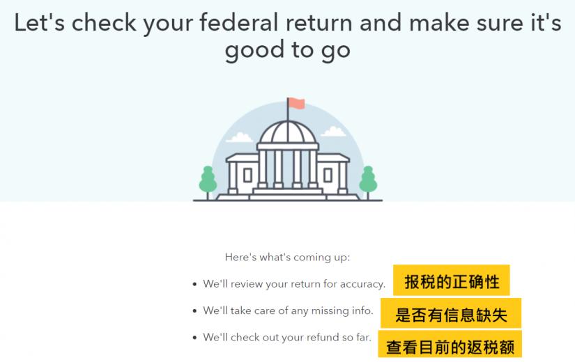 2020美国报税DIY,使用Turbo Tax在线报税逐步详解 25