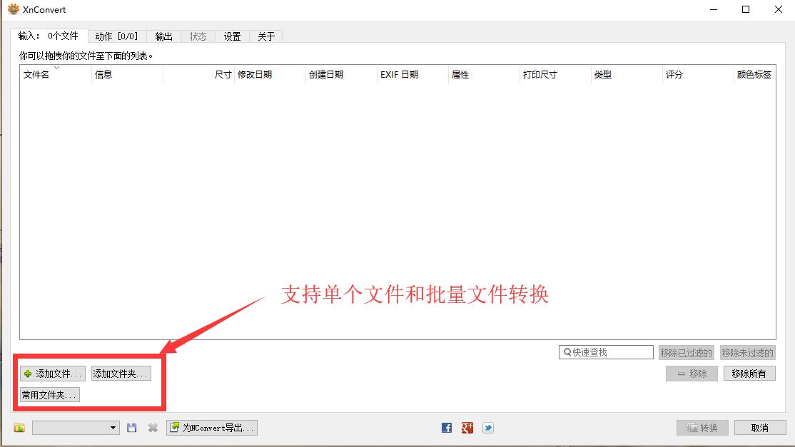 webp批量转换工具
