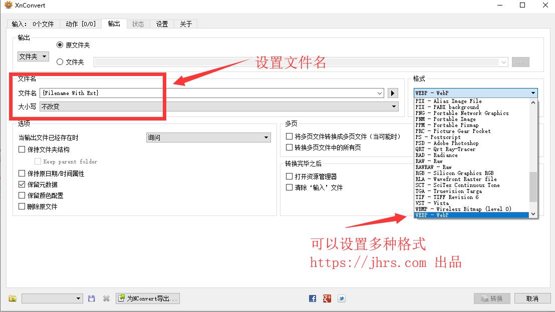 webp批量转换工具,不到3分钟就可上手的小软件 1