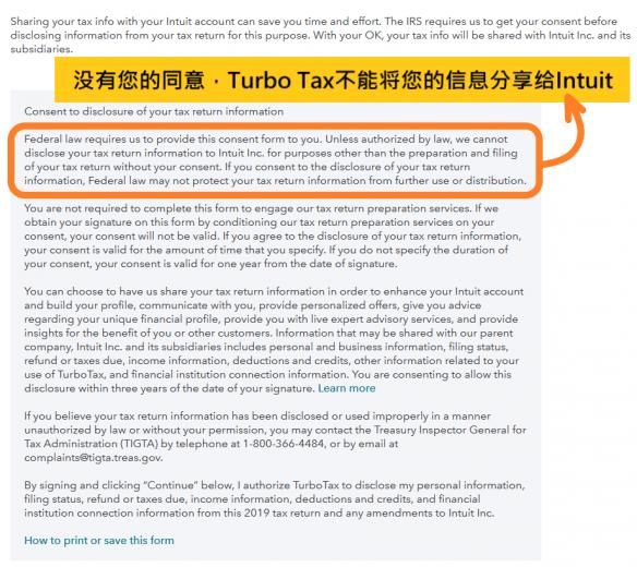 2020美国报税DIY,使用Turbo Tax在线报税逐步详解 8