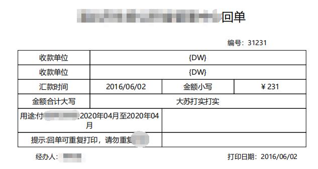.net core生成PDF