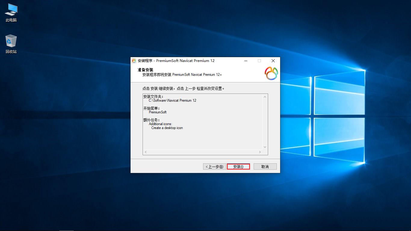 malwarebytes premium 破解 版