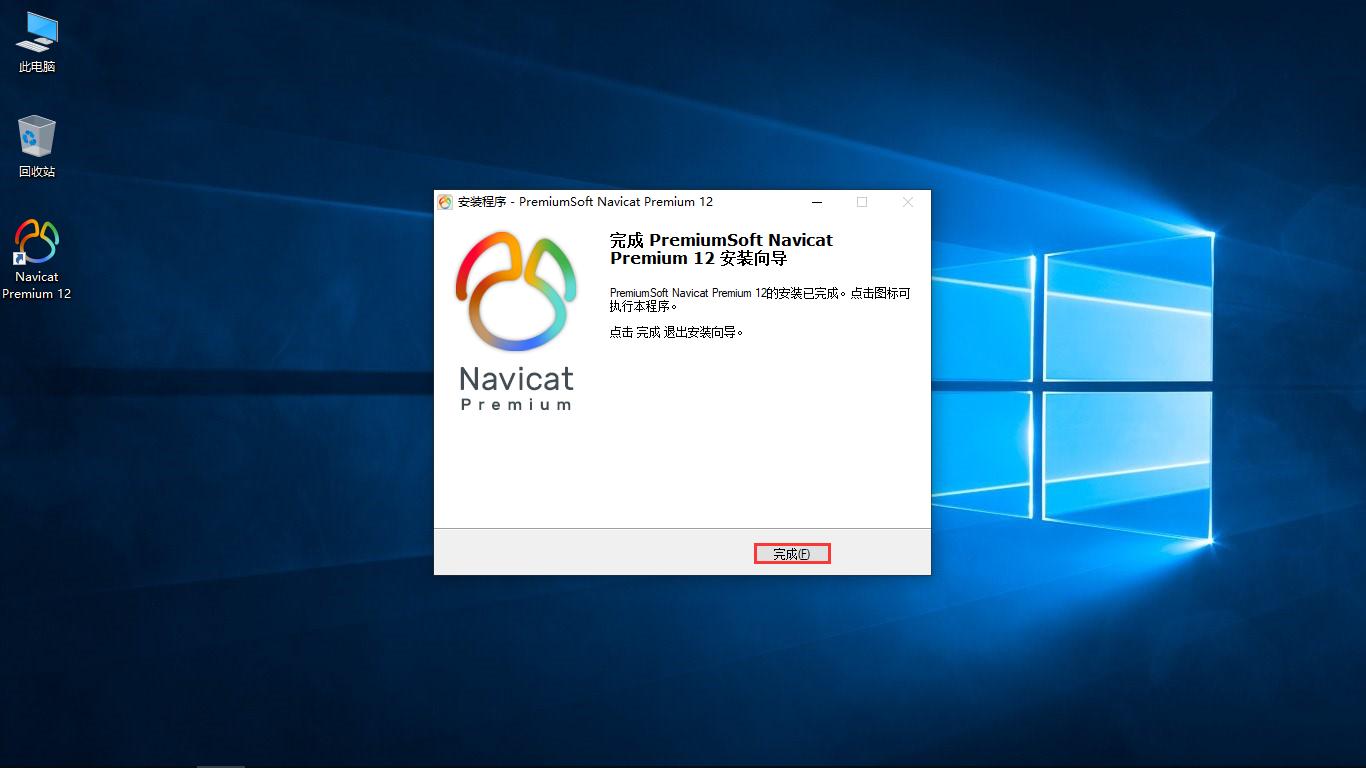 Navicat Premium 12 64位 12.1.22.0.0 破解版