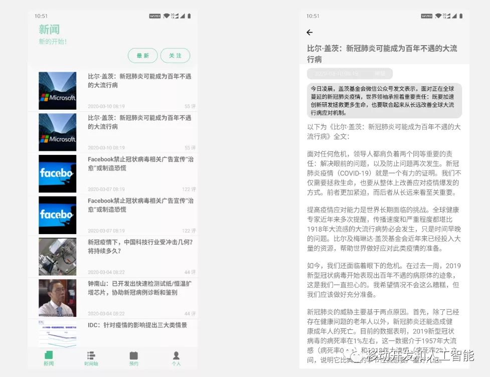 """020用Xamarin开发His客户端,源码自己下载"""""""