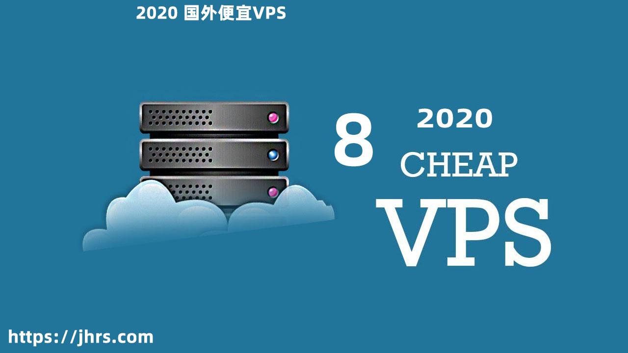2020年8种最便宜VPS托管服务:最便宜虚拟服务器