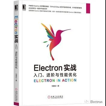 2021最新Electron实战:入门、进阶与性能优化 1