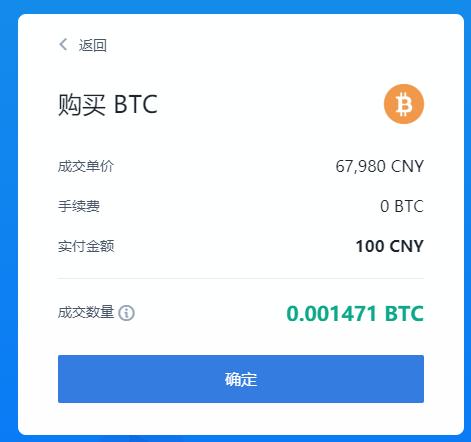 2020最新购买比特币指南之火币网 5