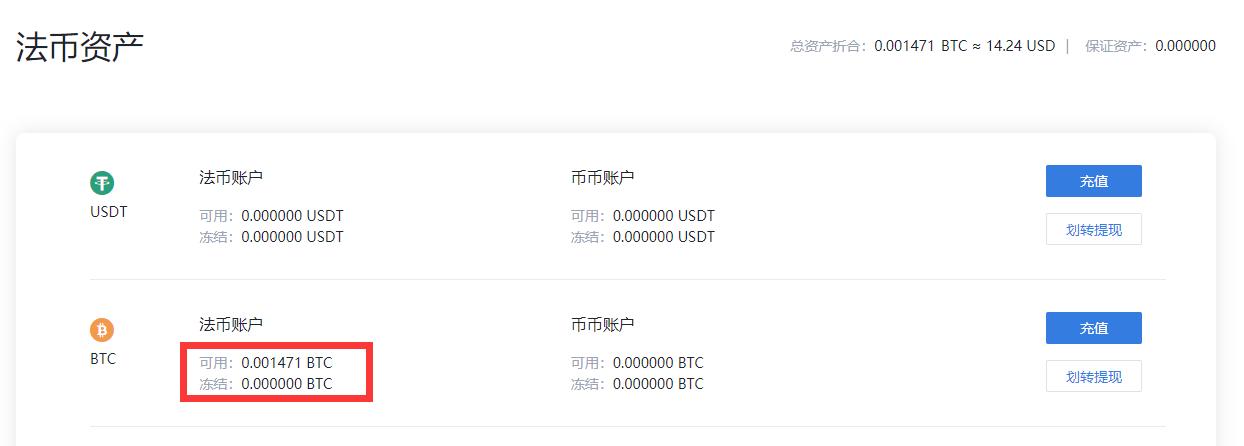 2020最新购买比特币指南之火币网 9