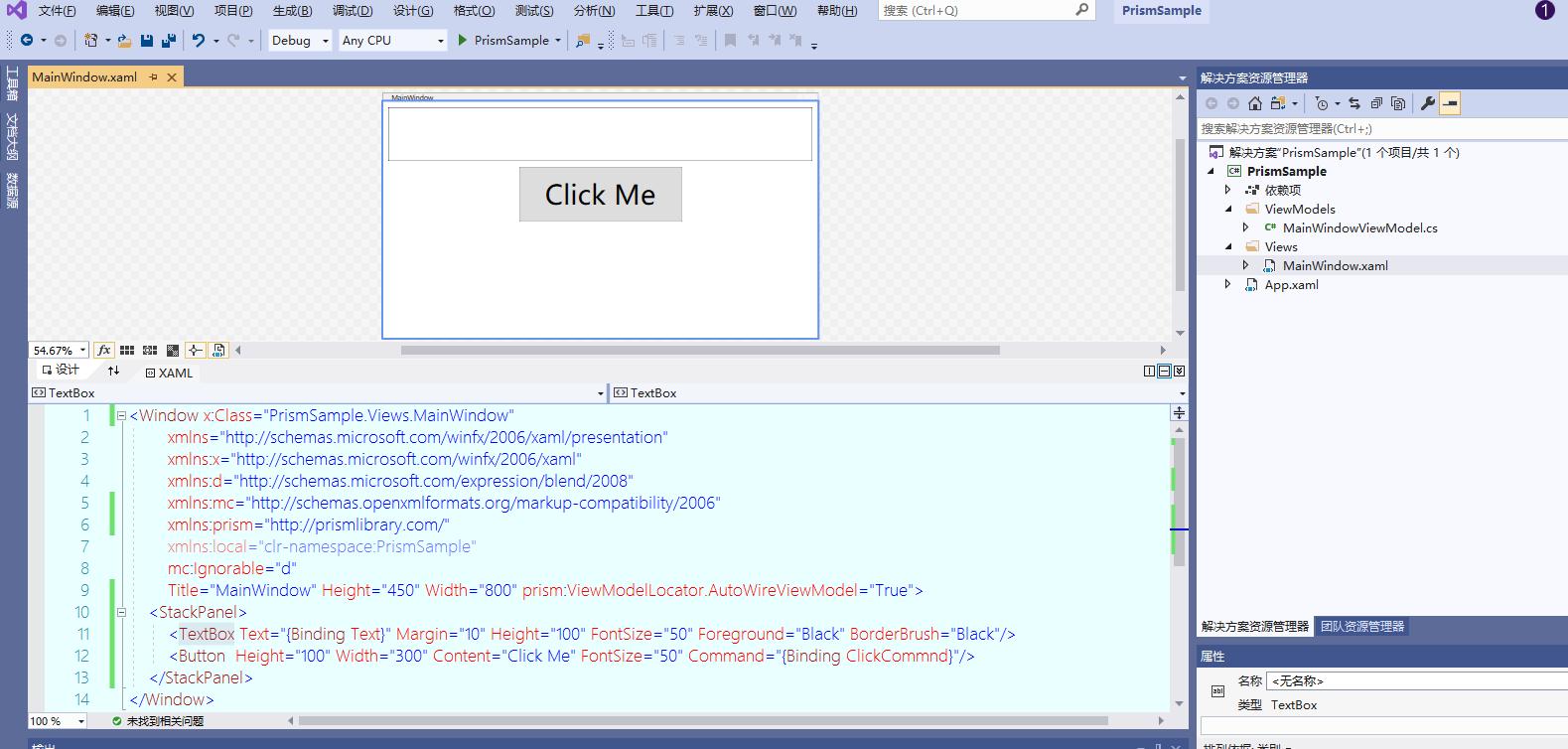 .NET 5 WPF MVVM框架之Prism数据绑定 3