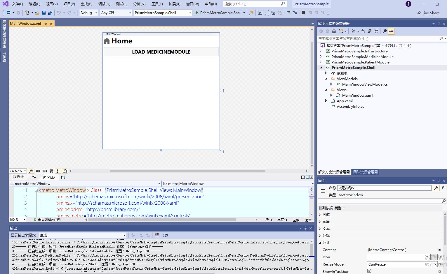 .NET 5 WPF MVVM框架Prism模块化