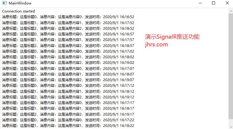 WPF使用SignalR之服务器端和客户端写法5分钟介绍 1