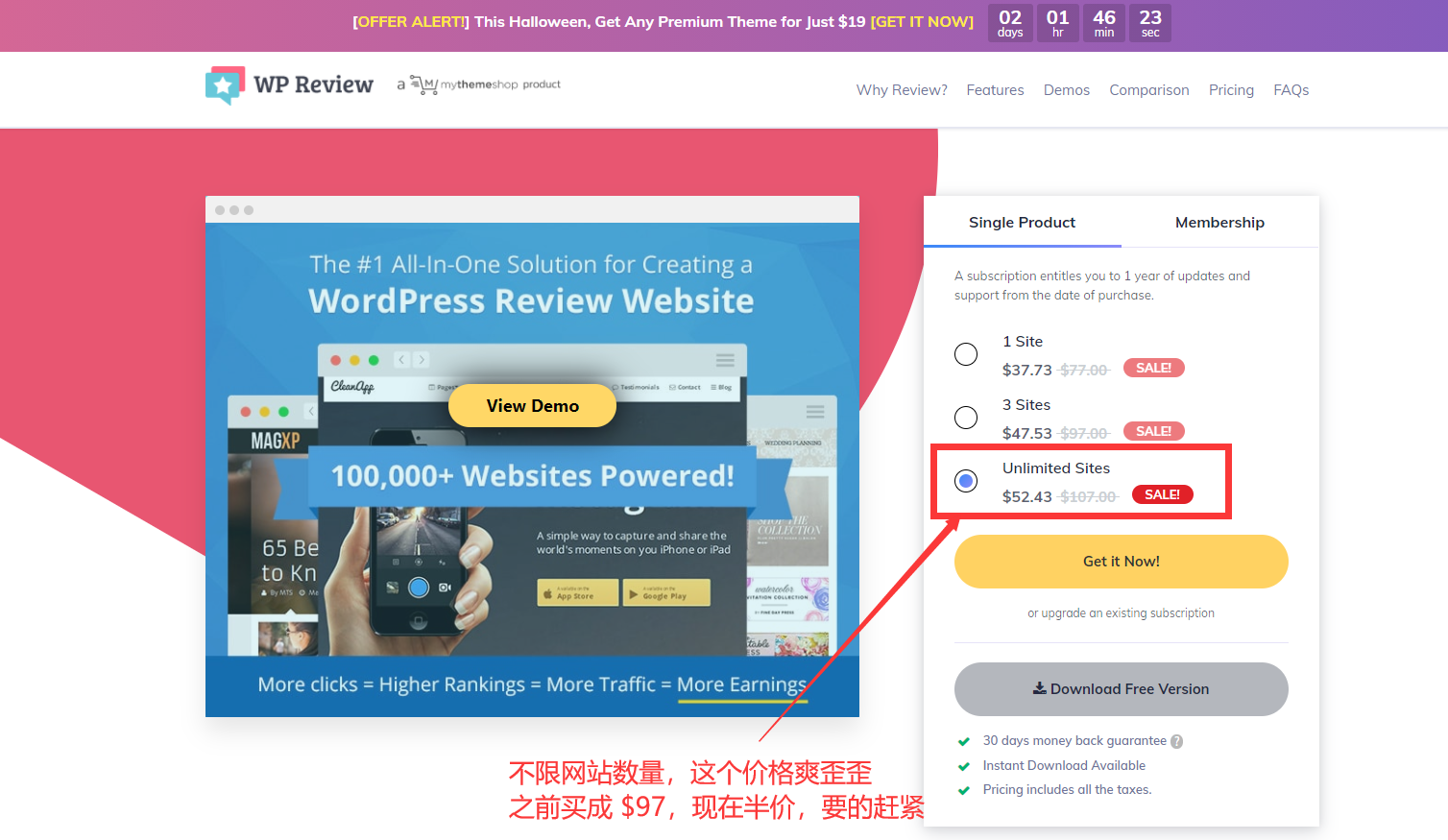 WP Review Pro插件