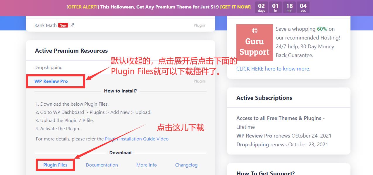 2021最新WP Review Pro插件中文教程 5