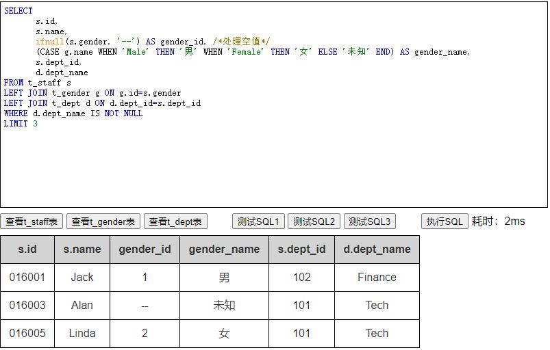 js编写关系数据库