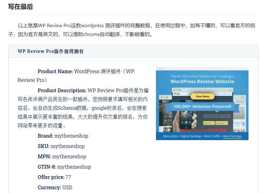 2021最新WP Review Pro插件中文教程 20