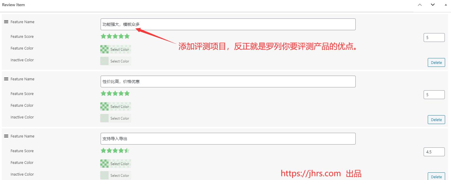 2021最新WP Review Pro插件中文教程 12