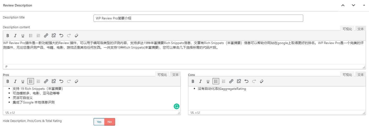 2021最新WP Review Pro插件中文教程 14