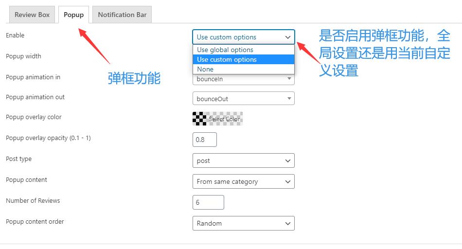 2021最新WP Review Pro插件中文教程 16