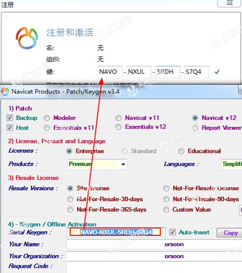 最新版Navicat Premium破解工具下载 11