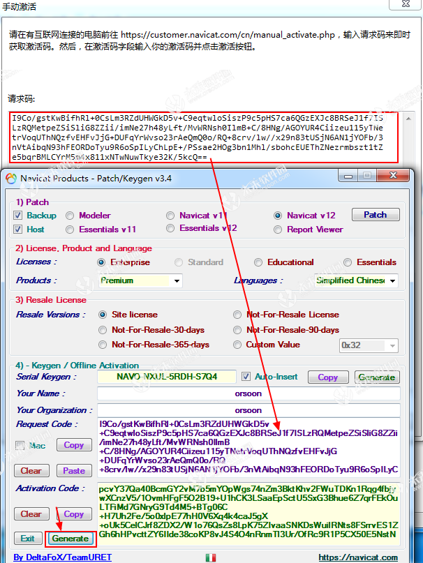 最新版Navicat Premium破解工具下载 13