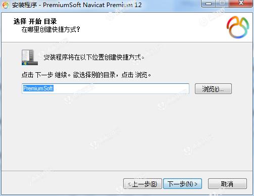 最新版Navicat Premium破解工具下载 2