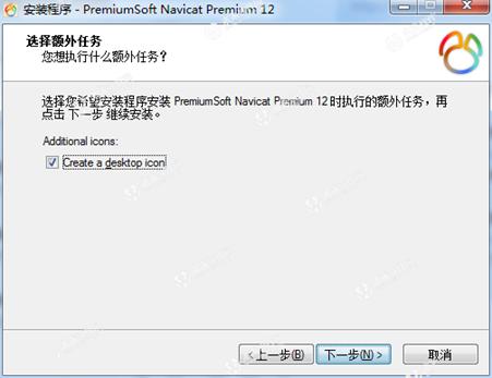 最新版Navicat Premium破解工具下载 3