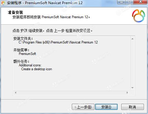 最新版Navicat Premium破解工具下载 4