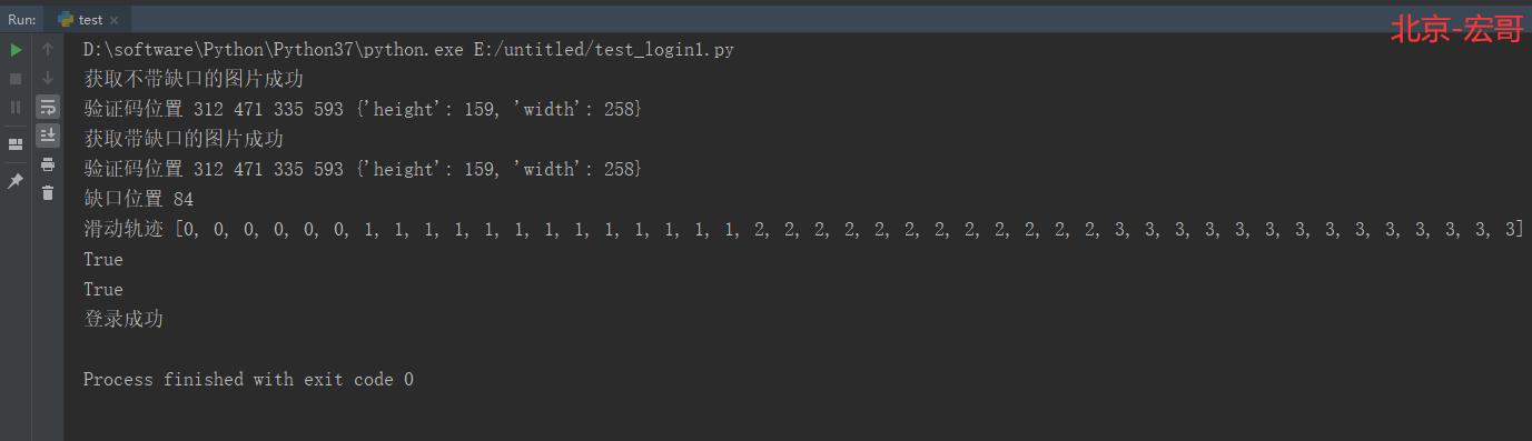 怎样用python搞定滑块验证码? 1