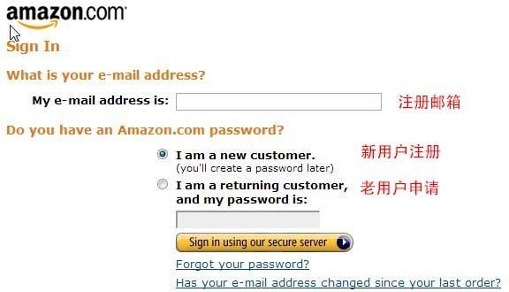 如何申请美国Amazon联盟注册教程 1
