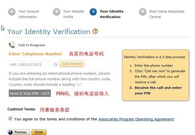 如何申请美国Amazon联盟注册教程 8