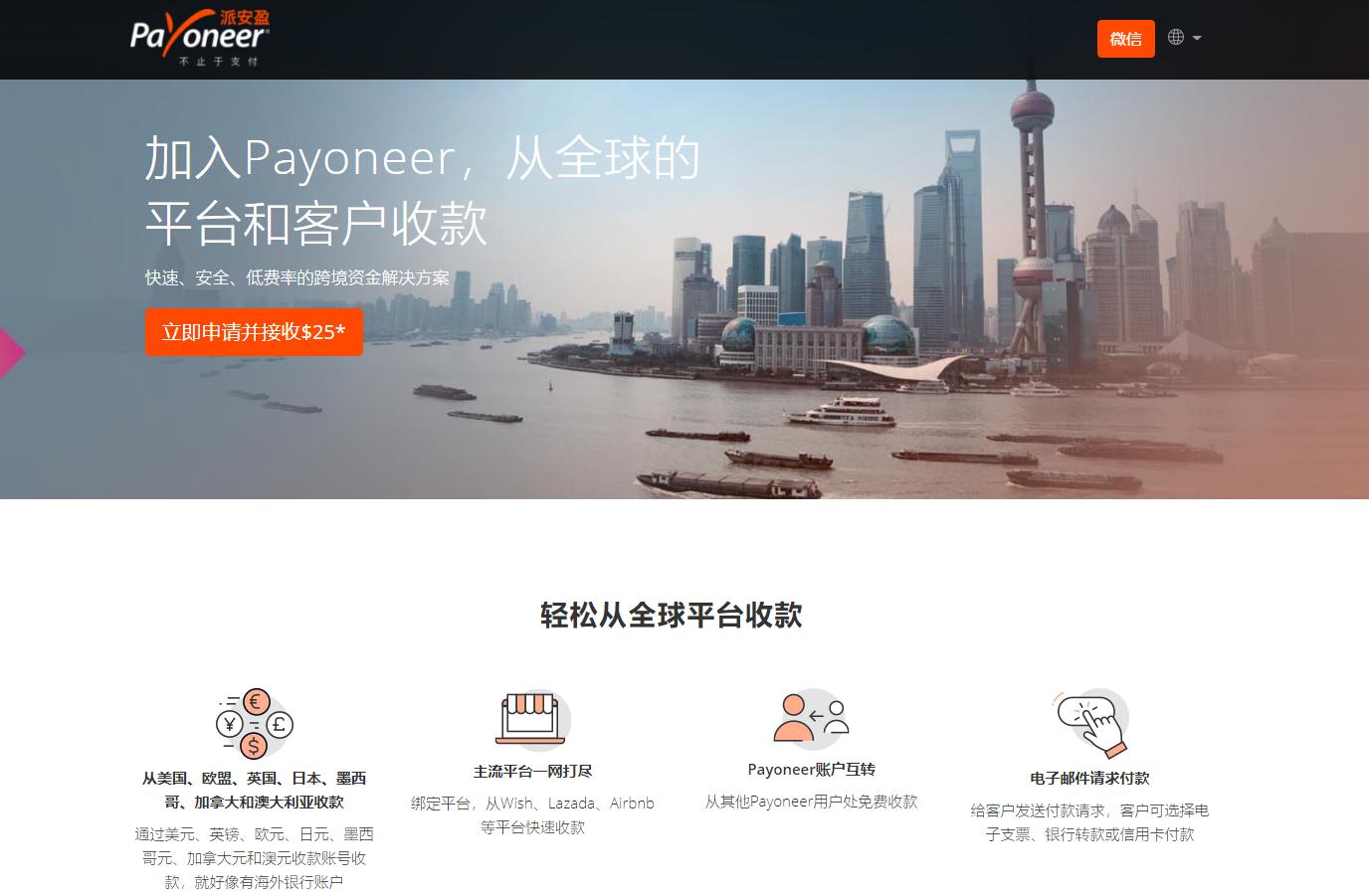 美国银行账户Payoneer卡,Amazon联盟收款必备