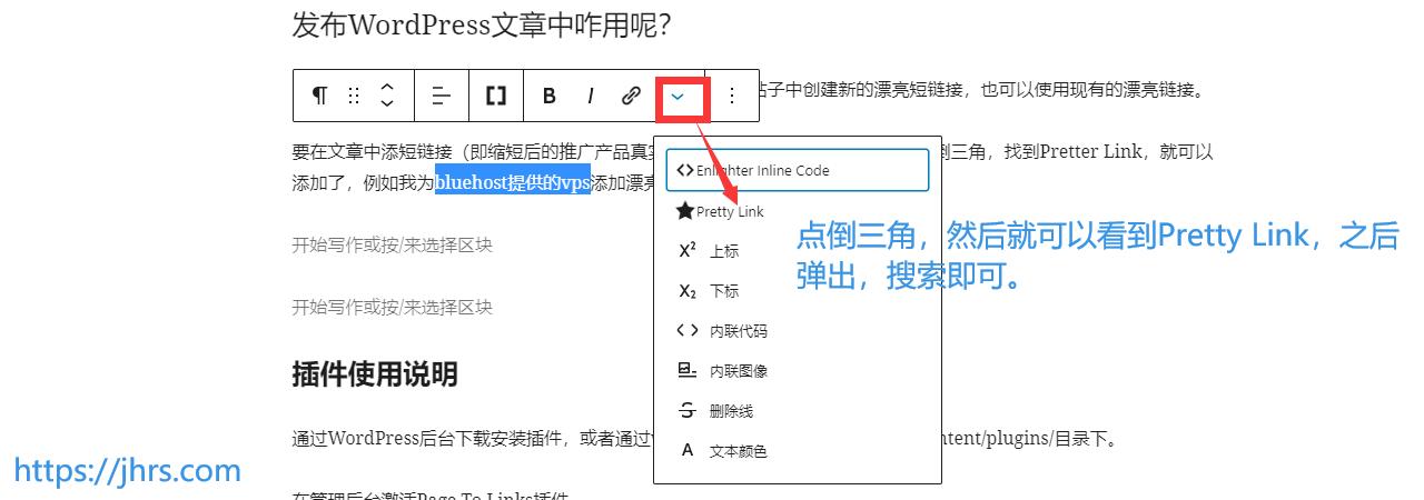 隐藏推广链接插件,WordPress插件Pretty Links 2021 4