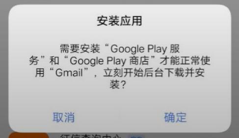 安卓手机安装Google Play,试试这2个方法 2