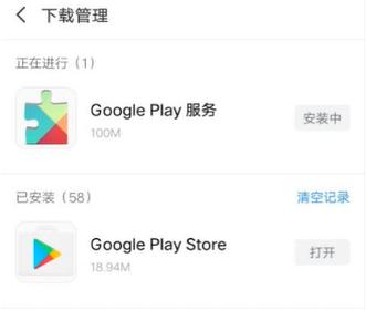 安卓手机安装Google Play,试试这2个方法 3