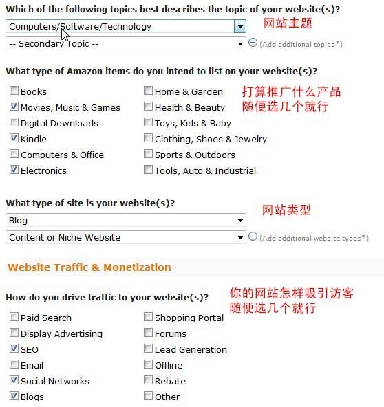 如何申请美国Amazon联盟注册教程 6