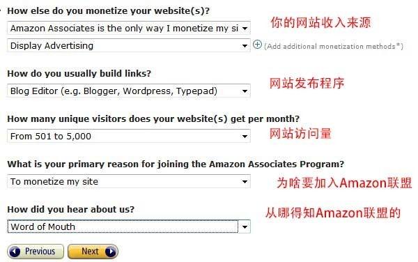 如何申请美国Amazon联盟注册教程 7