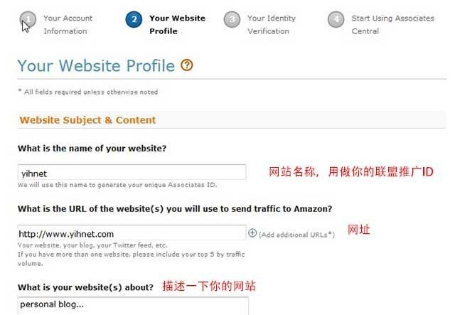 如何申请美国Amazon联盟注册教程 5