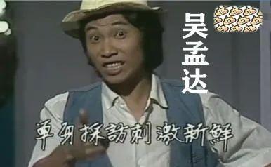 今天吴孟达叔肝癌离世享年70岁 7