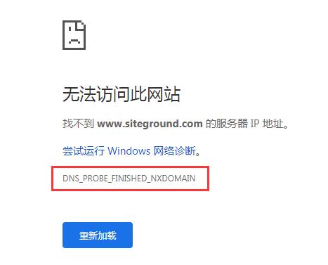2021外贸建站主机推荐SiteGround取代Bluehost 4