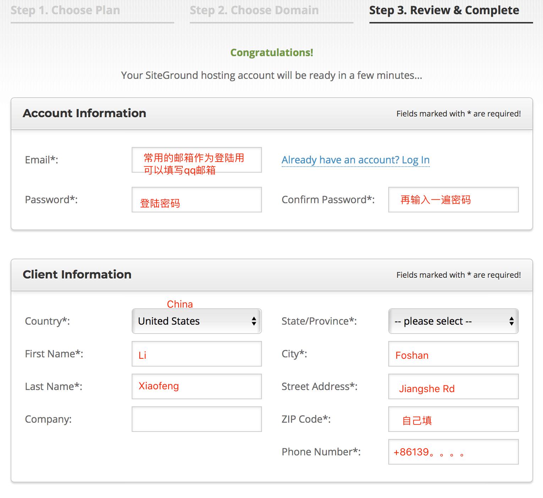 SiteGround注册购买必填表单